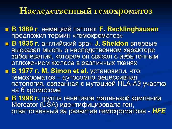 Наследственный гемохроматоз n n В 1889 г. немецкий патолог F. Recklinghausen предложил термин «гемохроматоз»