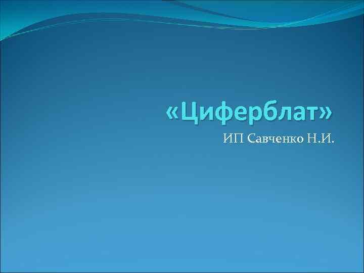 «Циферблат» ИП Савченко Н. И.