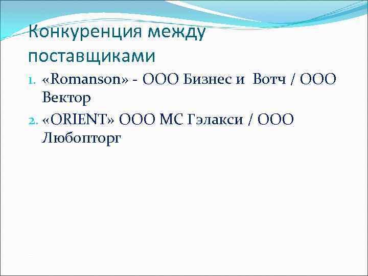 Конкуренция между поставщиками 1. «Romanson» - ООО Бизнес и Вотч / ООО Вектор 2.