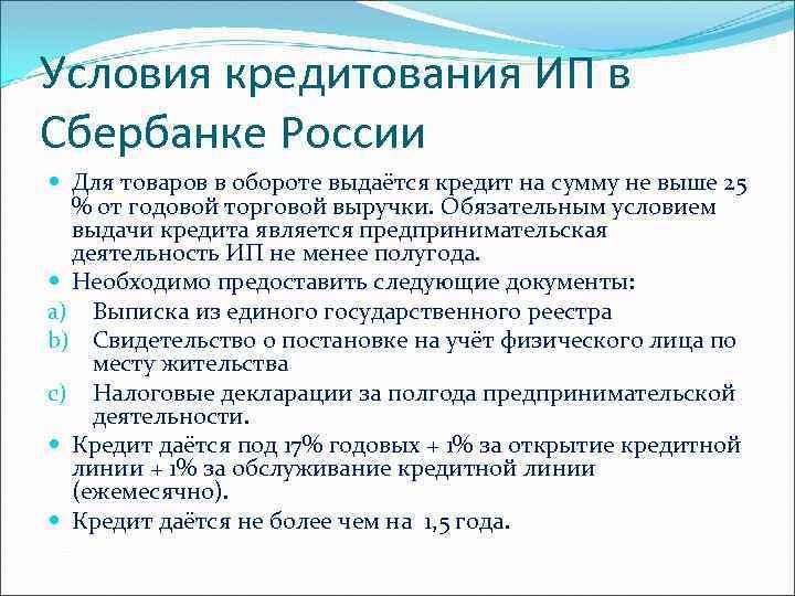 Условия кредитования ИП в Сбербанке России Для товаров в обороте выдаётся кредит на сумму