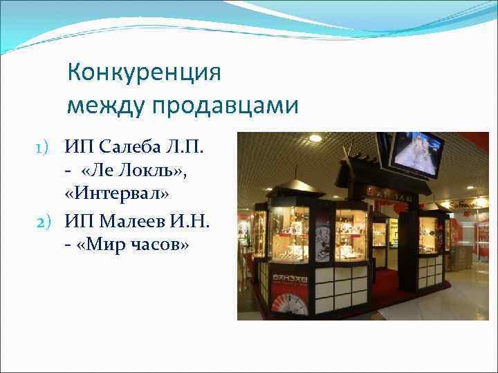 Конкуренция между продавцами 1) ИП Салеба Л. П. - «Ле Локль» , «Интервал» 2)