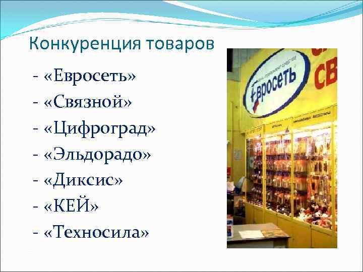 Конкуренция товаров - «Евросеть» - «Связной» - «Цифроград» - «Эльдорадо» - «Диксис» - «КЕЙ»