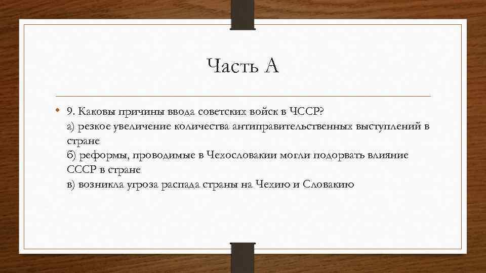 Часть А • 9. Каковы причины ввода советских войск в ЧССР? а) резкое увеличение