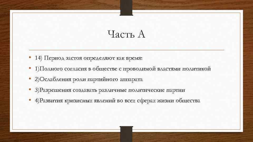 Часть А • • • 14) Период застоя определяют как время: 1)Полного согласия в