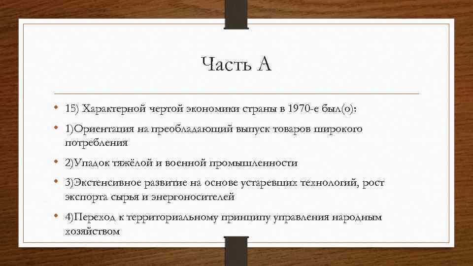 Часть А • 15) Характерной чертой экономики страны в 1970 -е был(о): • 1)Ориентация