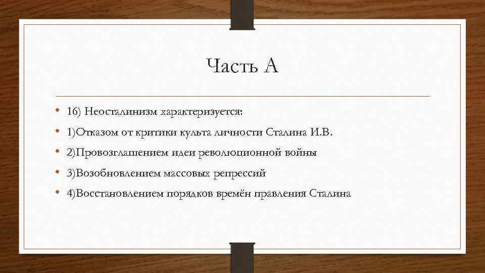 Часть А • • • 16) Неосталинизм характеризуется: 1)Отказом от критики культа личности Сталина
