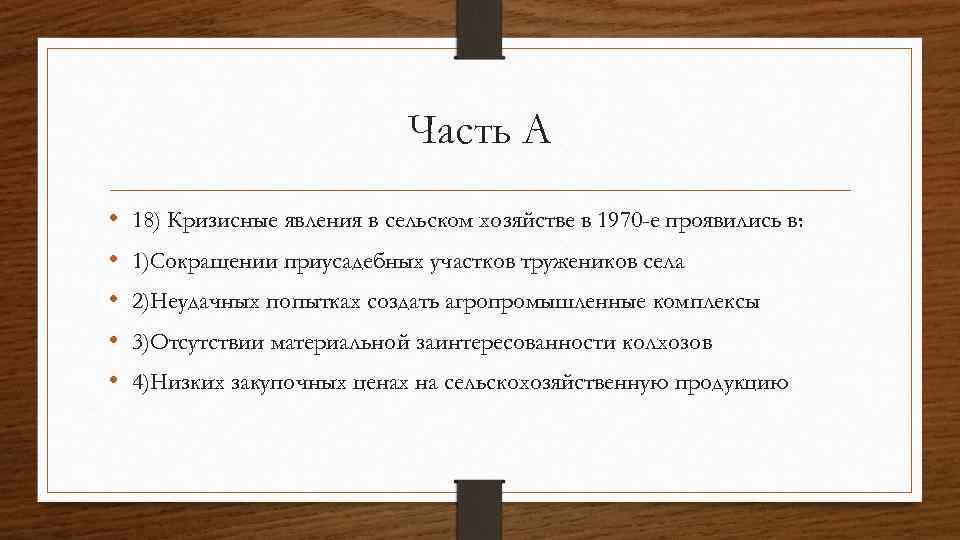 Часть А • • • 18) Кризисные явления в сельском хозяйстве в 1970 -е