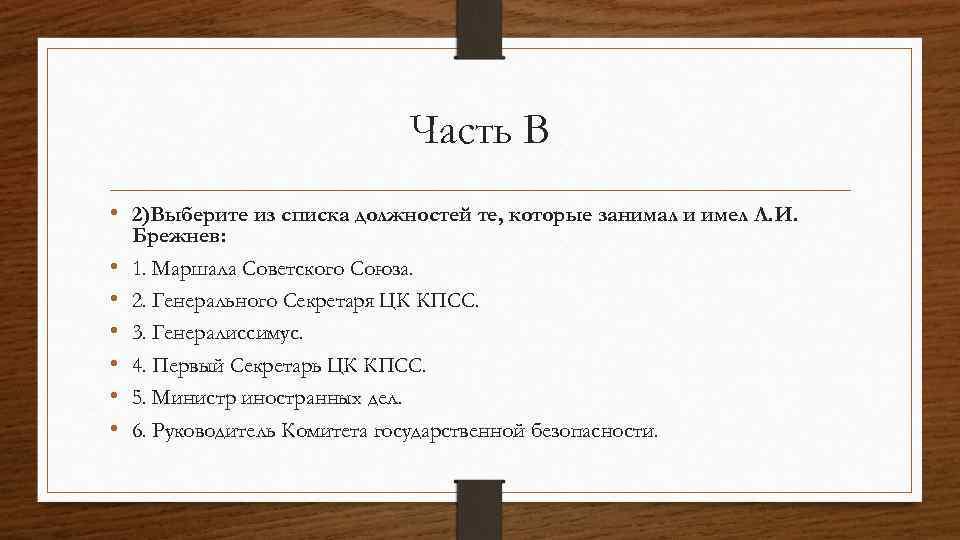 Часть B • 2)Выберите из списка должностей те, которые занимал и имел Л. И.