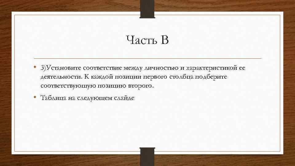 Часть B • 3)Установите соответствие между личностью и характеристикой ее деятельности. К каждой позиции