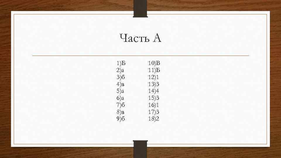 Часть А 1)Б 2)а 3)б 4)в 5)а 6)а 7)б 8)в 9)б 10)В 11)Б 12)1
