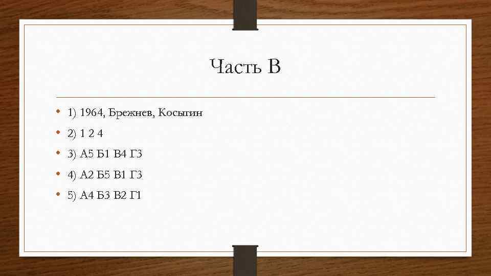 Часть B • • • 1) 1964, Брежнев, Косыгин 2) 1 2 4 3)
