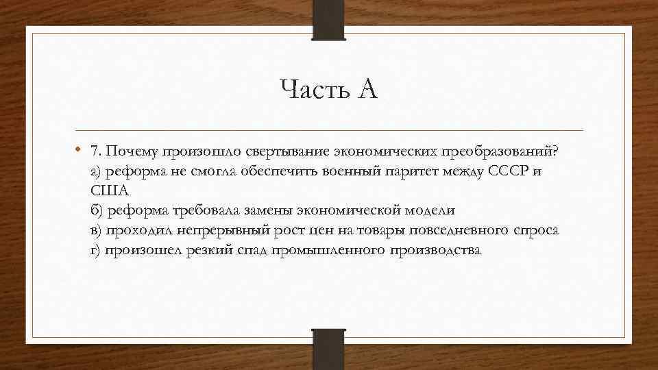 Часть А • 7. Почему произошло свертывание экономических преобразований? а) реформа не смогла обеспечить