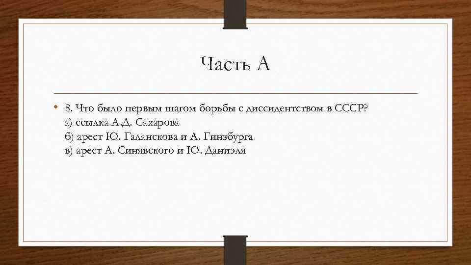 Часть А • 8. Что было первым шагом борьбы с диссидентством в СССР? а)