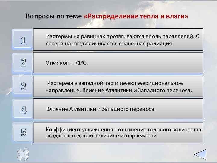 Вопросы по теме «Распределение тепла и влаги» 1 Изотермы на равнинах протягиваются вдоль параллелей.