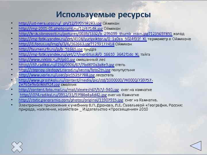 Используемые ресурсы • • • • http: //ust-nera. ucoz. ru/_ph/12/970558283. jpg Оймякон http: //img-2001