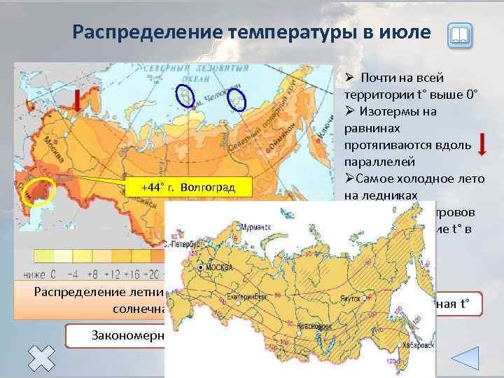 Распределение температуры в июле Ø Почти на всей +44° г. Волгоград Распределение летних температур