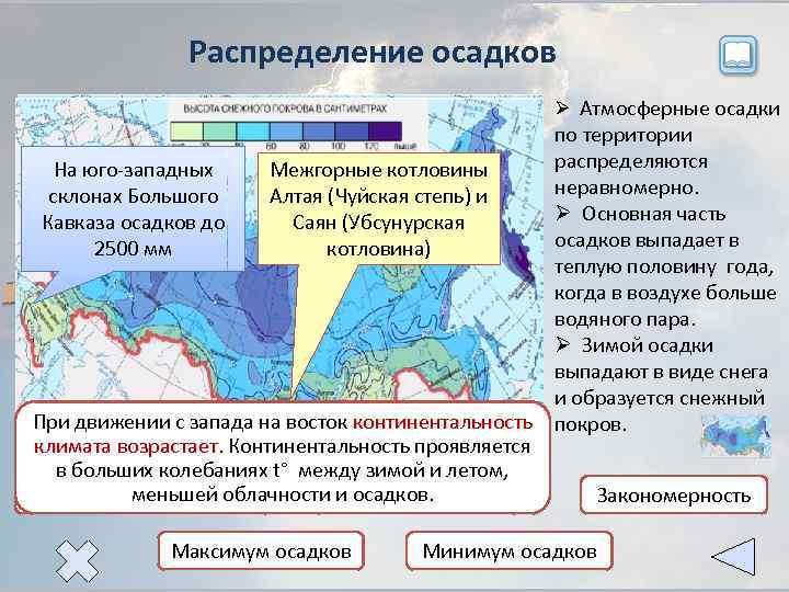 Распределение осадков Ø Атмосферные осадки по территории распределяются неравномерно. Ø Основная часть осадков выпадает