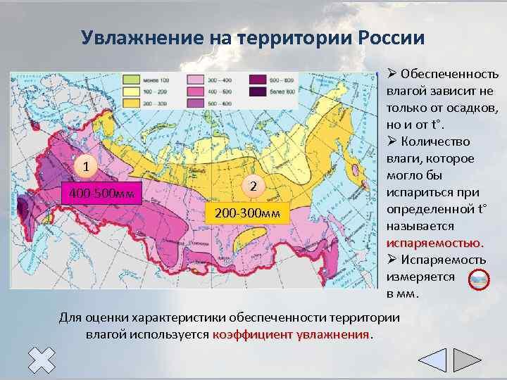 Увлажнение на территории России 1 400 -500 мм 2 200 -300 мм Ø Обеспеченность
