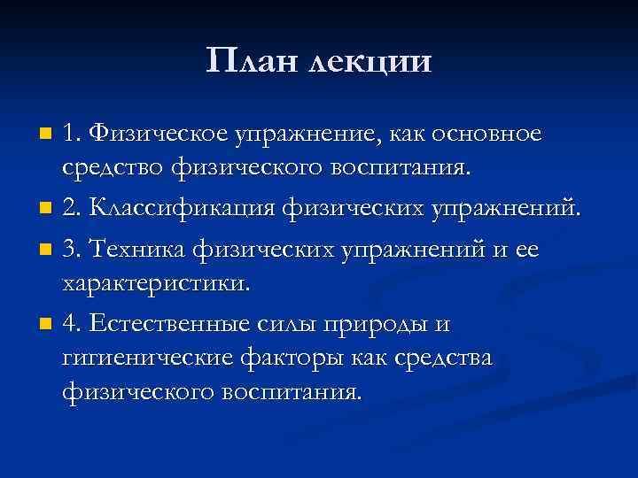 План лекции 1. Физическое упражнение, как основное средство физического воспитания. n 2. Классификация физических