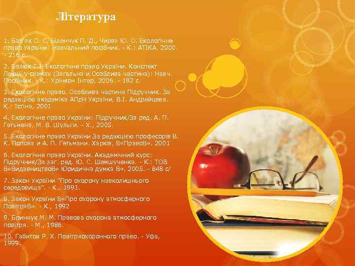 Література 1. Баб'як О. С, Біленчук П. Д. , Чирва Ю. О. Екологічне право