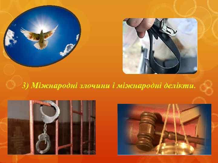 3) Міжнародні злочини і міжнародні делікти.