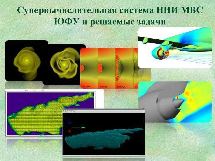 Супервычислительная система НИИ МВС ЮФУ и решаемые задачи
