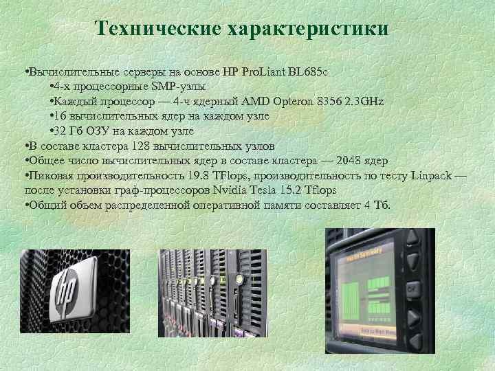 Технические характеристики • Вычислительные серверы на основе HP Pro. Liant BL 685 c •