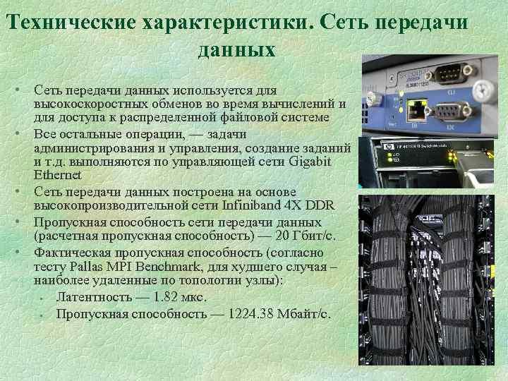 Технические характеристики. Сеть передачи данных • Сеть передачи данных используется для высокоскоростных обменов во