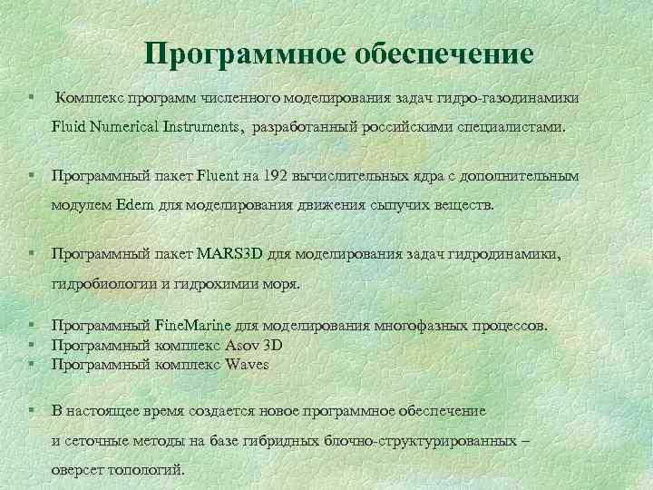 Программное обеспечение § Комплекс программ численного моделирования задач гидро-газодинамики Fluid Numerical Instruments, разработанный российскими