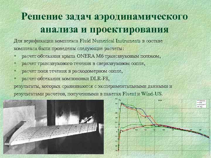 Решение задач аэродинамического анализа и проектирования Для верификации комплекса Fluid Numerical Instruments в составе