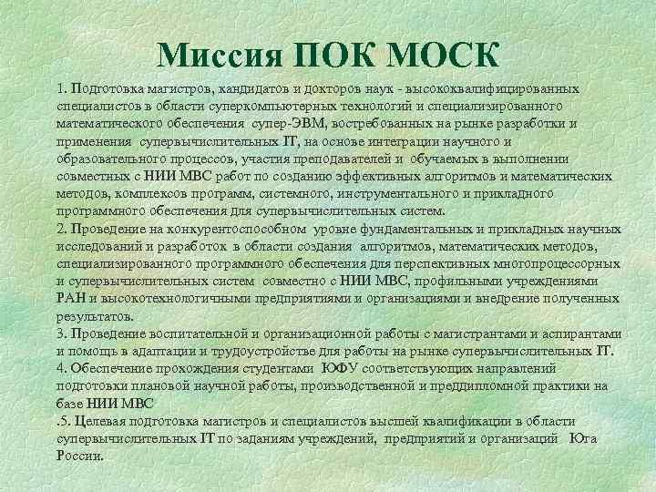 Миссия ПОК МОСК 1. Подготовка магистров, кандидатов и докторов наук - высококвалифицированных специалистов в