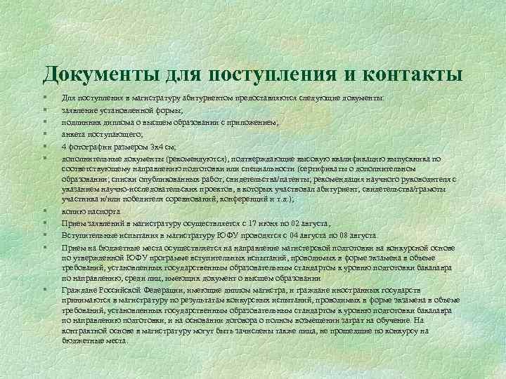 Документы для поступления и контакты § § § Для поступления в магистратуру абитуриентом предоставляются