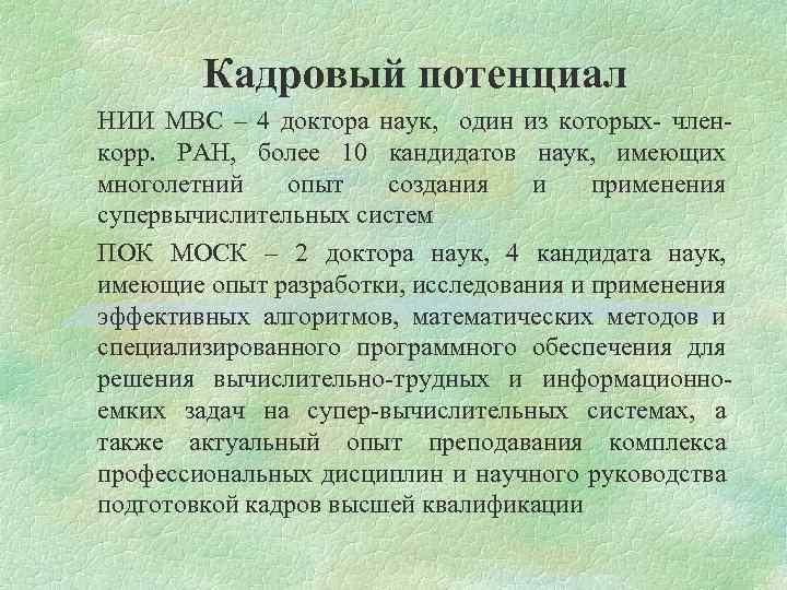 Кадровый потенциал НИИ МВС – 4 доктора наук, один из которых- членкорр. РАН, более