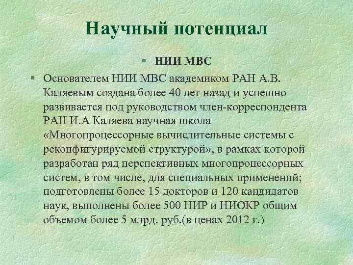 Научный потенциал § НИИ МВС § Основателем НИИ МВС академиком РАН А. В. Каляевым
