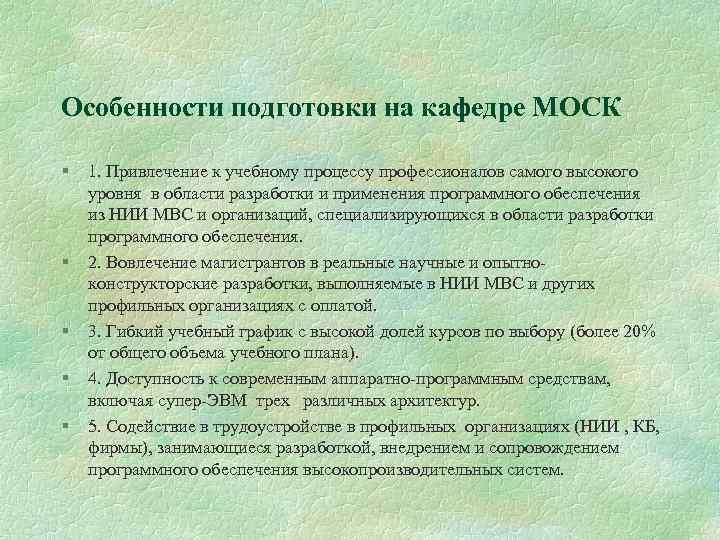 Особенности подготовки на кафедре МОСК § § § 1. Привлечение к учебному процессу профессионалов