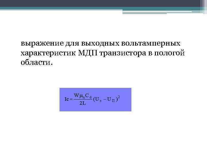 выражение для выходных вольтамперных характеристик МДП транзистора в пологой области.