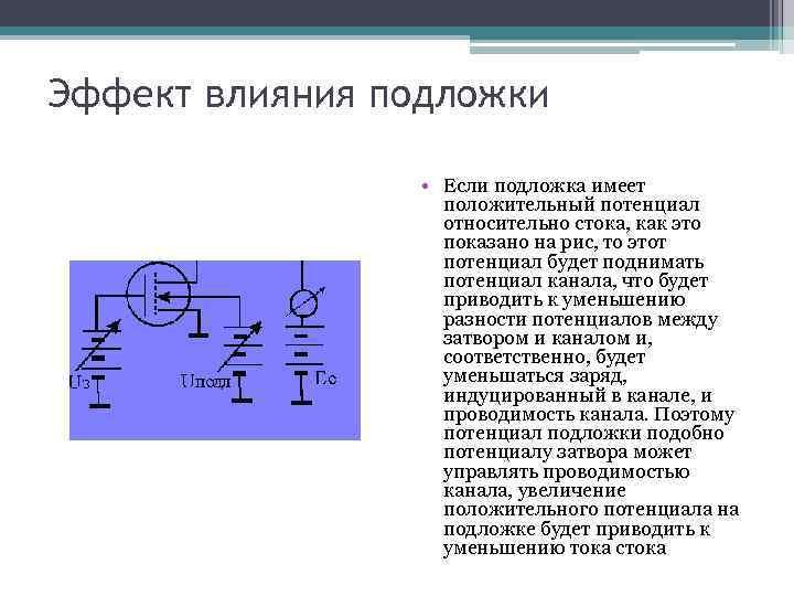 Эффект влияния подложки • Если подложка имеет положительный потенциал относительно стока, как это показано