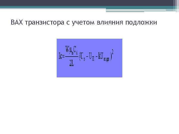 ВАХ транзистора с учетом влияния подложки