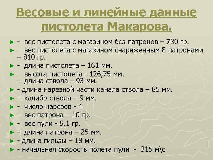 ТТХ ПМ 9ММ МАКАРОВА СКАЧАТЬ БЕСПЛАТНО