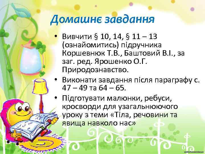 Домашнє завдання • Вивчити § 10, 14, § 11 – 13 (ознайомитись) підручника Коршевнюк
