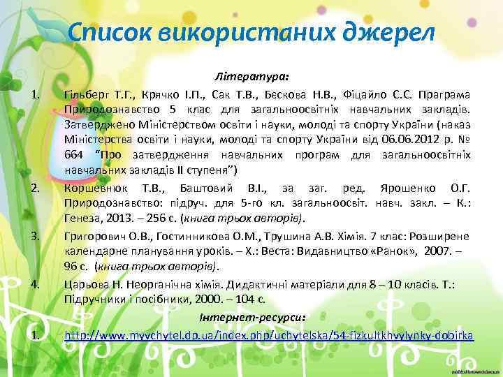 Список використаних джерел 1. 2. 3. 4. 1. Література: Гільберг Т. Г. , Крячко