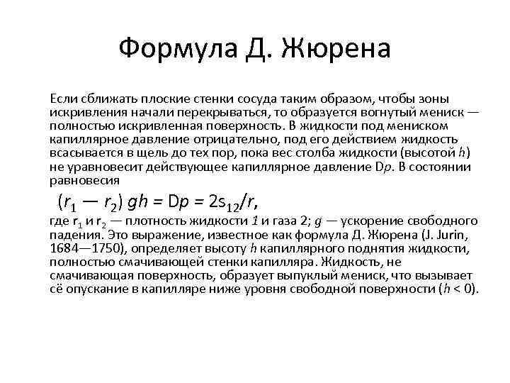 Формула Д. Жюрена Если сближать плоские стенки сосуда таким образом, чтобы зоны искривления начали