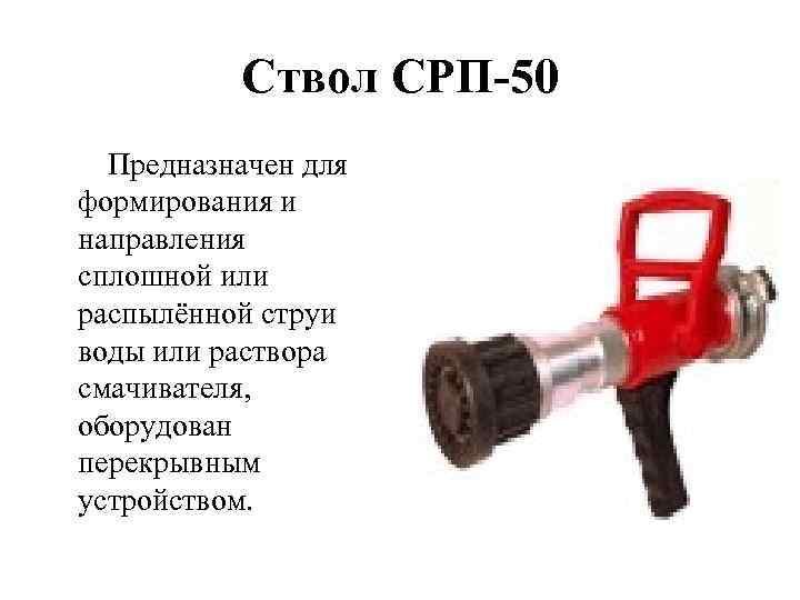 Ствол СРП-50 Предназначен для формирования и направления сплошной или распылённой струи воды или раствора