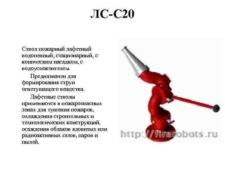 ЛС-С 20 Ствол пожарный лафетный водопенный, стационарный, c коническим насадком, с водоуспокоителем. Предназначен для