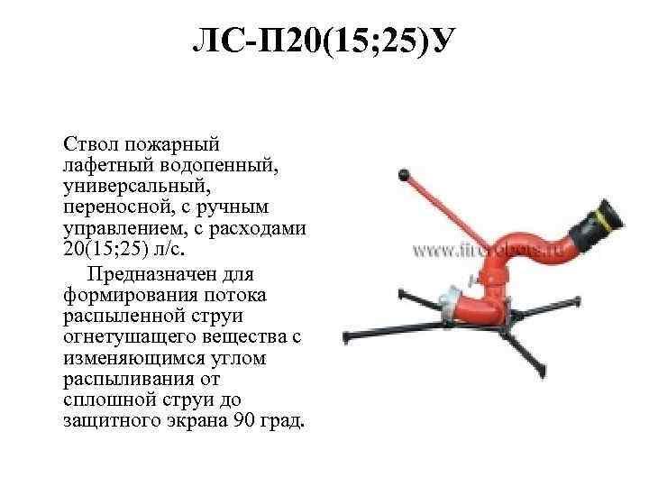ЛС-П 20(15; 25)У Ствол пожарный лафетный водопенный, универсальный, переносной, с ручным управлением, с расходами
