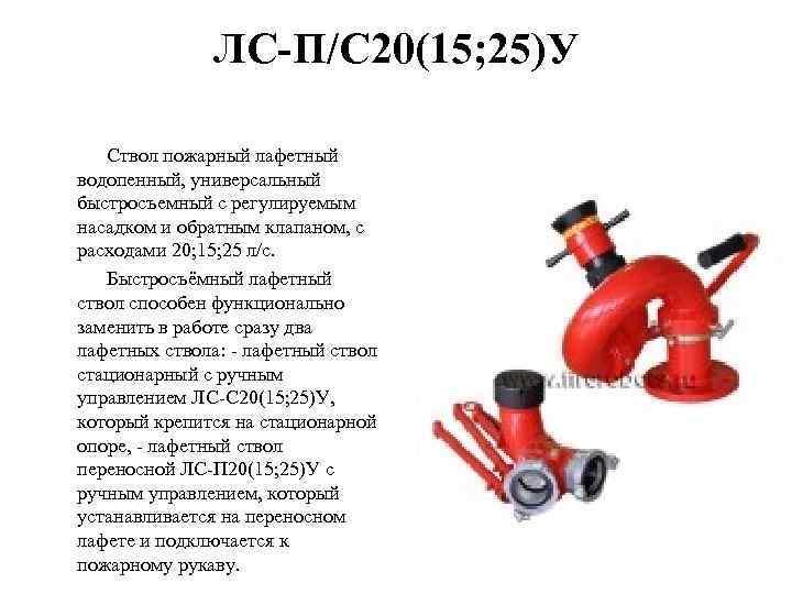 ЛС-П/С 20(15; 25)У Ствол пожарный лафетный водопенный, универсальный быстросъемный с регулируемым насадком и обратным