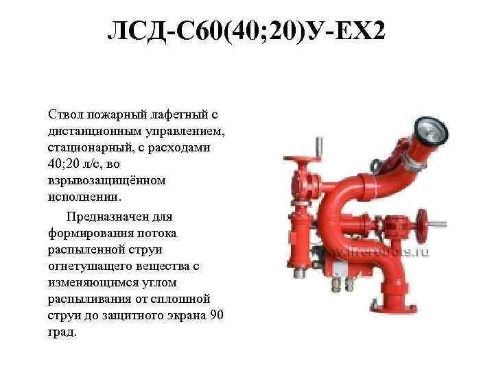 ЛСД-С 60(40; 20)У-ЕХ 2 Ствол пожарный лафетный с дистанционным управлением, стационарный, с расходами 40;