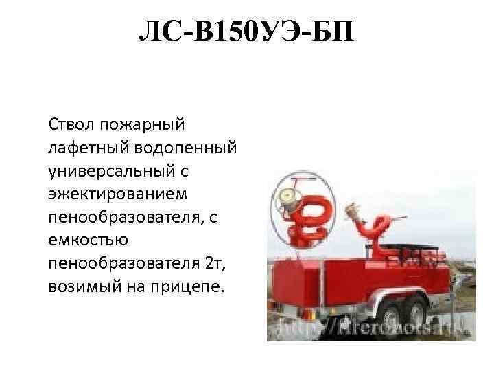 ЛС-В 150 УЭ-БП Ствол пожарный лафетный водопенный универсальный с эжектированием пенообразователя, с емкостью пенообразователя