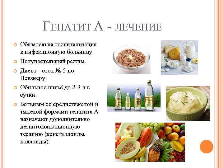 Гепатите А Диета 5. Диета при гепатите или как помочь печени функционировать нормально. Рекомендации по правильному питанию и подробные рецепты для поддержания здоровья.