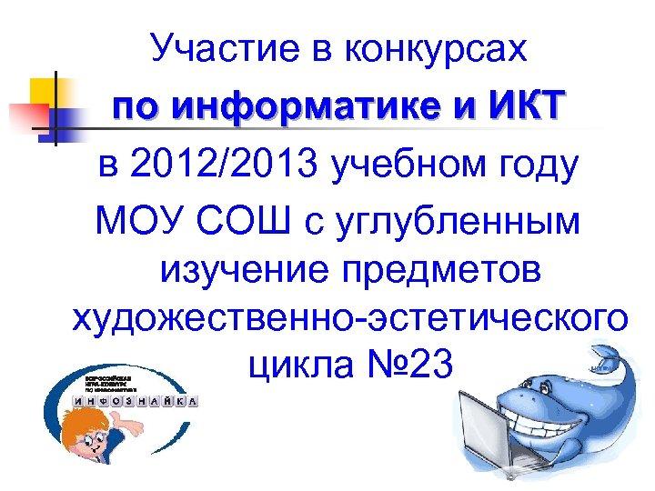 Участие в конкурсах по информатике и ИКТ в 2012/2013 учебном году МОУ СОШ с